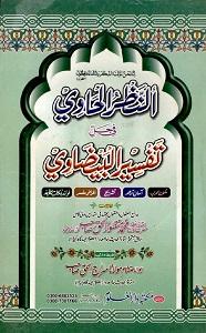 Al Nazar ul Havi Urdu Sharh Tafseer ul Baizavi