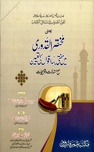 Al Qaol us Sawab