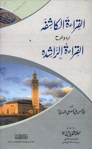 Al Qiraat Ul Kashifa Urdu Sharh Al Qirat Ur Rasheda القراءۃ الکاشفہ اردو شرح القراءۃ الراشدہ Pdf Download