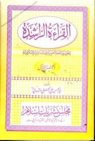 Al Qirat Ur Rasheda 1،2،3 القراءۃ الراشدہ Pdf Download