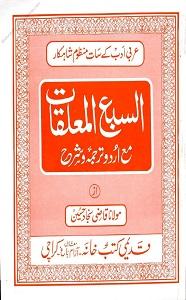 Al Sabul Muallaqat Urdu