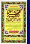 Al-Sahi Li Muslim Vol-1