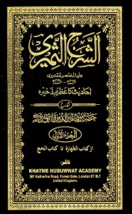 Al Sharh us Sameeri Urdu Sharh Mukhtasar Ul Quduri