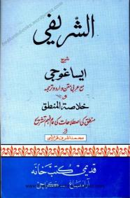 Al Sharifi Urdu Sharh Eisa Ghoji الشریفی اردو شرح ایساغوجی Pdf Download