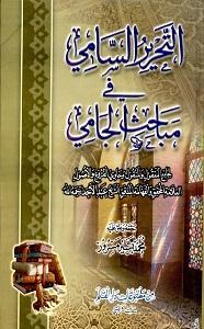 Al Tahreer us Sami Urdu Sharh Sharh Ul Jami