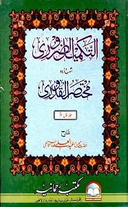 Al Takmeel uz Zaroori Urdu Sharh Mukhtasar Ul Quduri