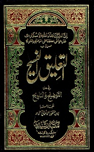 Al Taleeq ul Faseeh Urdu Sharh Al Taozeeh Wat Talweeh