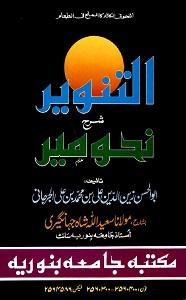 Al Tanveer Urdu Sharh Nahwmeer
