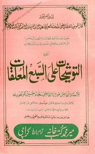 Al Taoshihaat Urdu Sharh Al Sabul Muallaqat