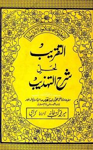 Al Taqreeb Urdu Sharh Sharh ut Tahzeeb التقریب اردو شرح شرح تھذیب Pdf Download