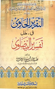 Al Taqreer ul Havi Urdu Sharh Tafseer ul Baizavi