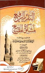 Al Taqrir ur Rafee Arabic Sharh Mishkat ul Masabih