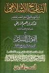 Al Tareekh Ul Islami