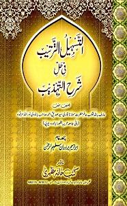 Al Tasheel ut Tarteeb Urdu Sharh Sharh ut Tahzeeb التسھیل الترتیب اردو شرح شرح تھذیب Pdf Download