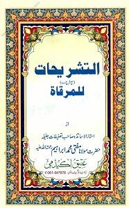 Al Tashrihaat Urdu Sharh Al Mirqat التشریحات اردو شرح مرقات Pdf Download