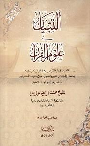 AL Tibyan التبیان