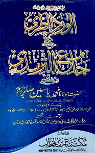 Al Ward ut Tari Urdu Sharh Al Tirmizi