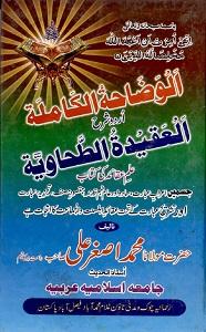 Al Wazahat ul Kamila Urdu Sharh Al Aqeeda Al Tahawiah