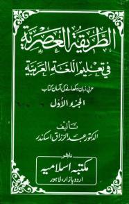 Al Tariqat ul Asria
