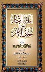 Amani ul Akhbar Arabic Sharh Ma'ani ul Asaar