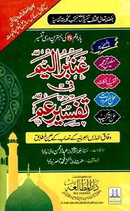 Ambar Ul Yam Urdu Tafseer Para Amm