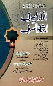 Anwaar Us Sarf Urdu Sharh Irshad Us Sarf