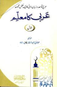 Arabi Ka Muallim