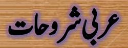 arabic Shuroohat