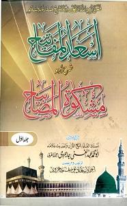 As'aad Ul Mafateeh Urdu Sharh Mishkat ul Masabih