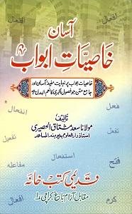 Asaan Khasiat E Abwab آسان خاصیات ابواب Pdf Download