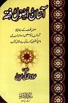 Asaan Usool E Fiqh