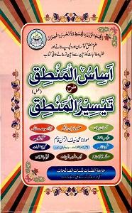 Asas ul Mantiq Urdu Sharh Taiseer Ul Mantiq اساس المنطق اردو شرح تیسیر المنطق Pdf Download