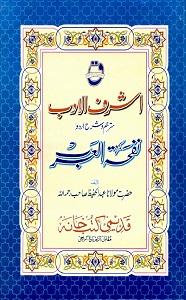 Ashraf ul Adab Urdu Sharh Nafhat ul Arab