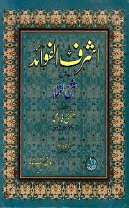 Ashraf ul Aqaid Urdu Sharh Shah ul Aqaid
