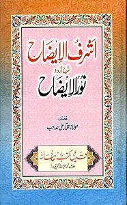Ashraf ul Eizah Urdu Sharh Noor ul Eizah