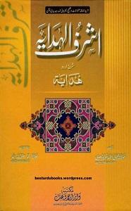Ashraf ul Hidaya Urdu Sharh Al Hidaya Vol 3,4
