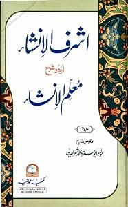 Ashraf ul Insha Urdu Sharh Muallim ul Insha 2