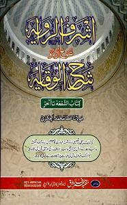 Ashraf ur Riwaya Sharh Urdu Sharh ul Wiqaya Akhirain Al Shufa