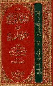 Ashraf ut Taozeeh Urdu Sharh Al Taozeeh Wat Talweeh