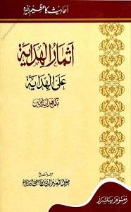 Asmaar ul Hidaya Urdu Sharh Al Hidaya اثمار الھدایۃاردو شرح ھدایہ