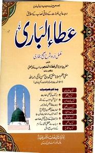 Ata Ul Bari Urdu Sharh Sahihul Bukhari