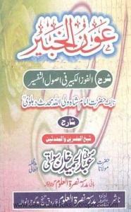 Aun ul Khabir Urdu Sharh Al Faoz ul Kabir