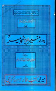 Badr e Muneer Urdu Sharh Nahw Meer