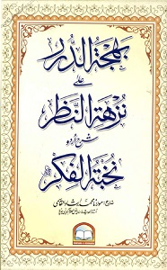 Bahjat ud Durar Urdu Sharh Nuhbat ul Fikar