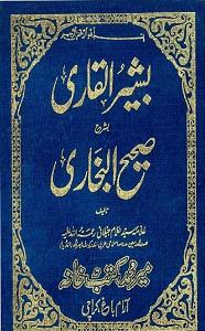Bashir ul Qari Urdu Sharh Sahihul Bukhari