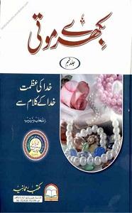 Bikhray Moti 9 Volume