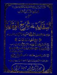 Al Siqaya