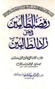 Roza Tut Talibeen Urdu Sharh Zadut Talebeen