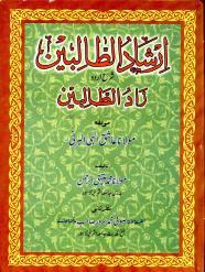 Irshad Ul Talibeen Urdu Sharh Zadut Talebeen