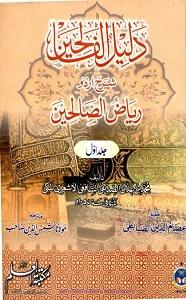 Dalil Ul Faliheen Urdu Shar Riaz us Saleheen